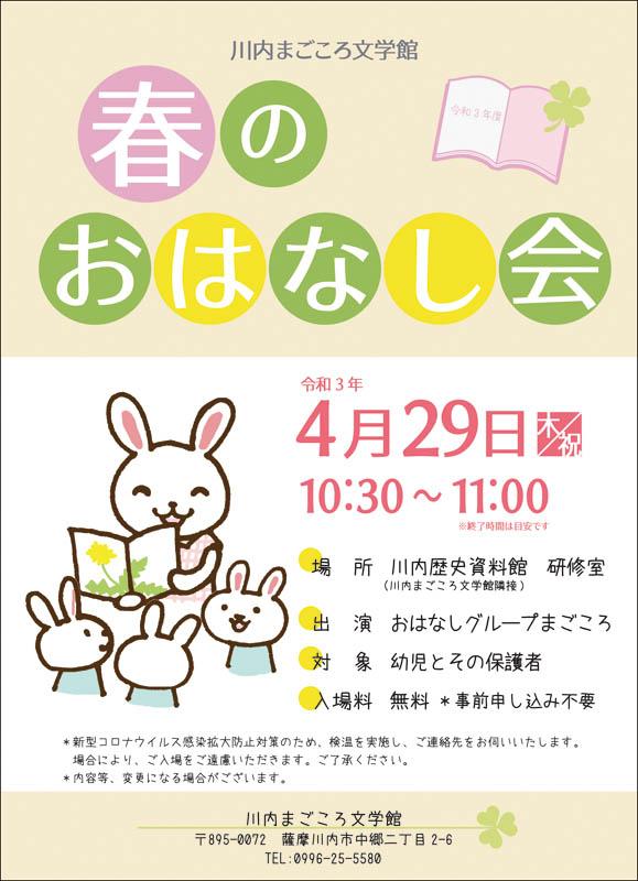ohanashikai_spring.jpg