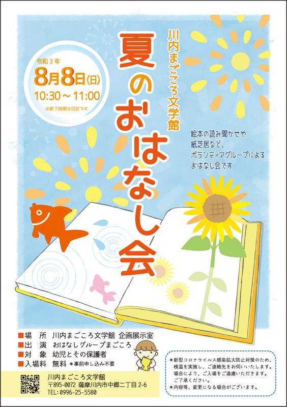 ohanashikai_summer.jpg